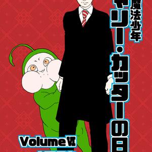 多分魔法少年ギャリー・カッターの日常Volume5(電子書籍版5巻)&VolumeⅥ(印刷書籍版6巻)