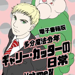 あんしんBoothパック版 単冊販売 多分魔法少年ギャリー・カッターの日常1、4,5、6、7&おまけ漫画集その2