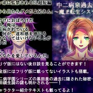 中二病泉過去物語 ~魔王転生システム~ 完全版