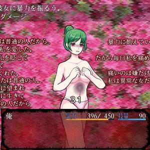 フリーゲーム【R15】普通の男/異常な女【暴力注意】