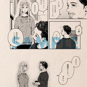 [トニペパ]BLUE MARRIAGE