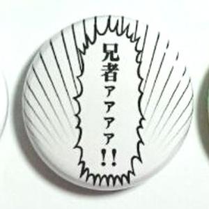源氏兄弟イメージ缶バッジ