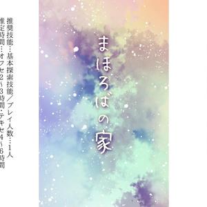 刀剣乱舞×CoCシナリオ「まほろばの家」