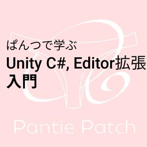 ぱんつで学ぶ UnityC#、Editor拡張入門