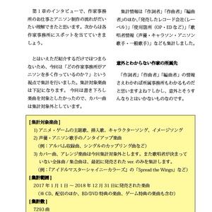 【電子版】アニソンサロンvol.5~アニソンづくりの現場から~