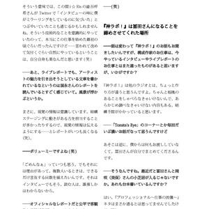 アニソンの「魅力」を伝えるお仕事! -アニソンサロン vol.7-