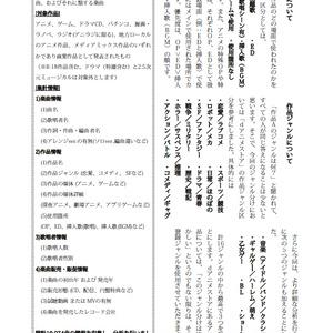 【C94新刊】アニソンサロンvol.4 ~キャラソン1万9千曲調べてみた~
