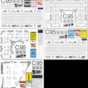 C95:サークル/企業ブースのA4サイズの配置図MAP