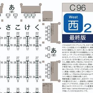 【高解像度】C96:サークル/企業ブースのA4サイズの配置図MAP