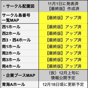 コミケの配置図、無料配布!【高解像度ダウンロード】サークル/企業ブースのA4サイズの配置図MAP C97
