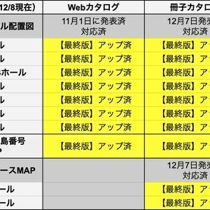 コンビニ出力の予約番号 C97コミケ:サークル/企業 配置図 全10枚
