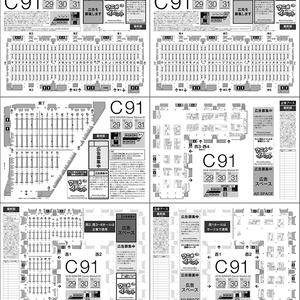 C91:サークル/企業ブースのA4サイズの配置図MAP、6枚