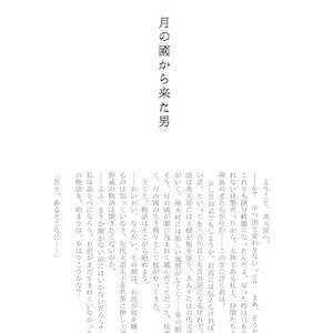 天翔ける ~二百年の物語~