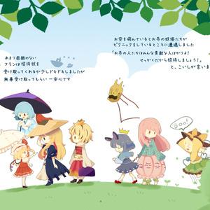 【新刊】 Trick or Treat!