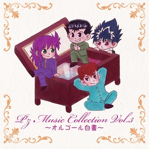 P'z Music Collection Vol 3~オルゴール白書~