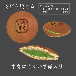 うぐいす堂 おいしい和菓子セット4点