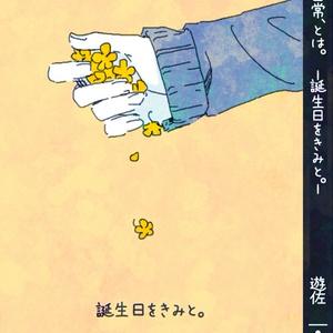 にちとは豆(再版版)