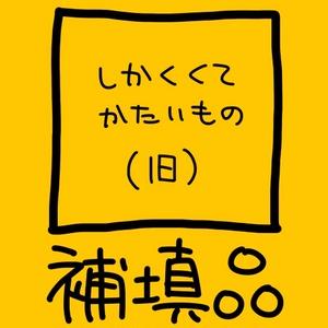 にちとはカレンダー【初版】補填品
