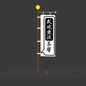 VRchat向け3D小物モデル 「武威亜流茶屠の旗」
