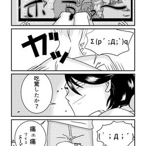 (`・ω・´)【ダニエル夢漫画】