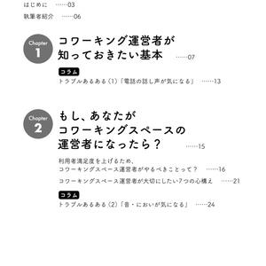 コワーキングスペース運営者の教科書