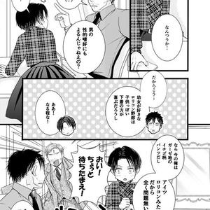 まだ恋は始まらない 総集編4