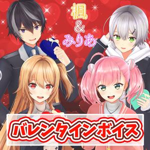 バレンタインボイス2020【ゲーム部プロジェクト】