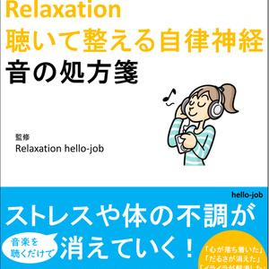 Relaxation 聴いて整える自律神経 音の処方箋