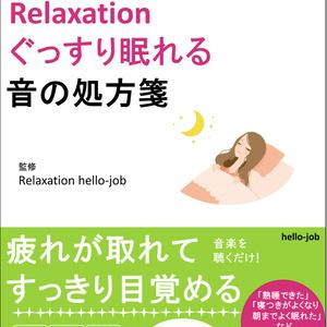 Relaxation ぐっすり眠れる 音の処方箋