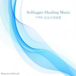 Solfeggio Healing Music 174Hz