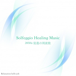 Solfeggio Healing Music 285Hz