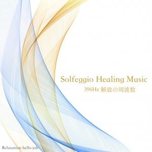 Solfeggio Healing Music 396Hz