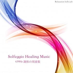 Solfeggio Healing Music 639Hz