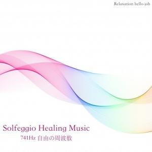 Solfeggio Healing Music 741Hz