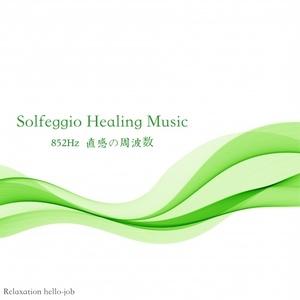 Solfeggio Healing Music 852Hz
