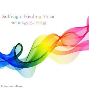 Solfeggio Healing Music 963Hz