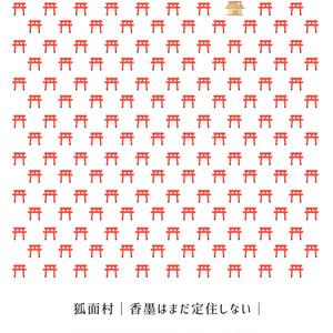 狐面村|ダウンロード販売|