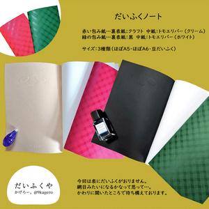 だいふくノート 数量限定「赤い包み紙」「緑の包み紙