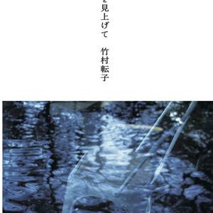 詩集『水面を見上げて』