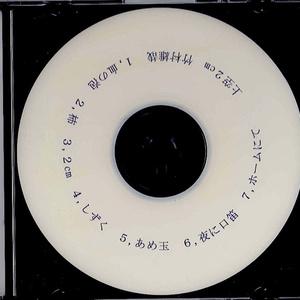 音楽CD-R『上空2cm』