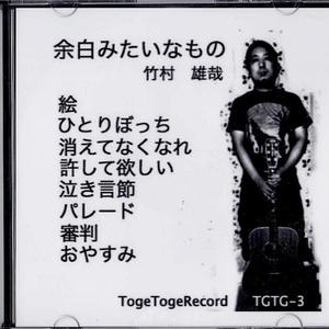 音楽CD-R『余白みたいなもの』