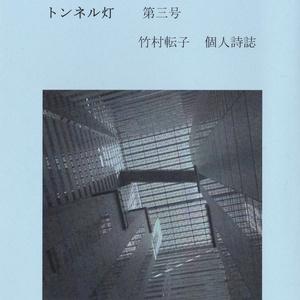 詩誌『トンネル灯』第三号
