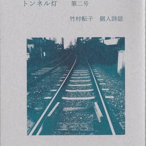 詩誌『トンネル灯』第二号
