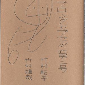 連詩『オブロングカプセル』第二号(冊子)