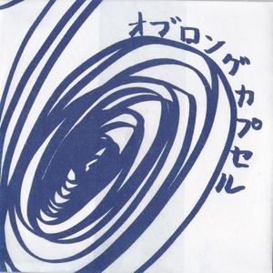 連詩『オブロングカプセル』CD-R