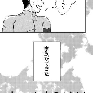 【ショタ獄卒】おてんきびより【全年齢】