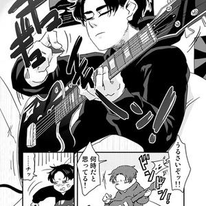 【獄都事変】バンド野郎田噛【全年齢】