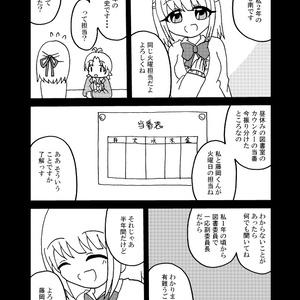 【創作】藤岡くんの観察日記