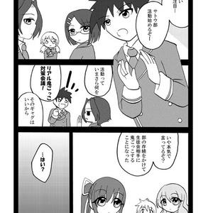 【創作】THE★サトーサンズ~逆襲の鈴木~