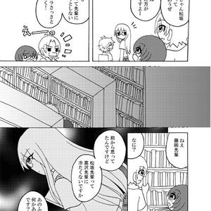 【創作】松坂さんの心模様